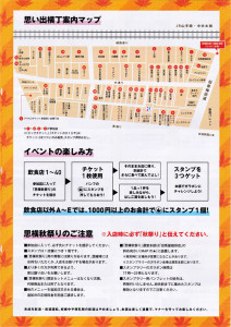 思横秋祭り