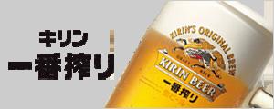キリンビール キリン一番搾り
