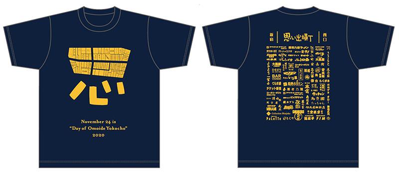 思い出横丁の日記念Tシャツ
