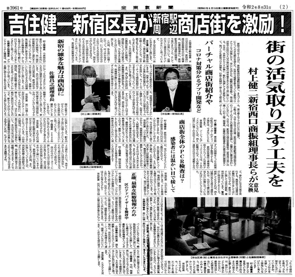 全東京新聞8月31日付