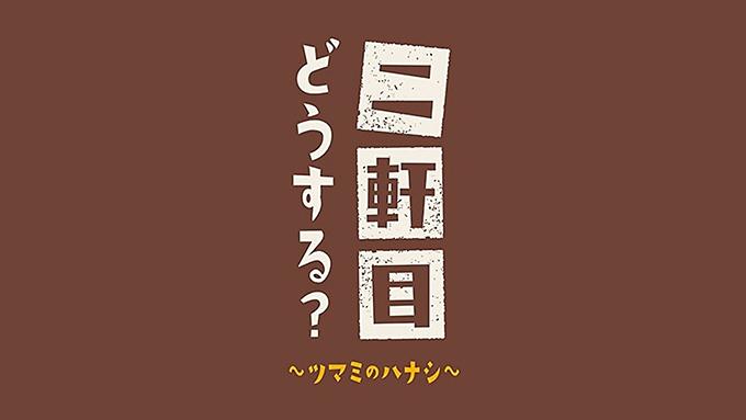 テレビ東京『二軒目どうする?~ツマミのハナシ~』で『牛肉・酒処 キクヤ』が紹介されました
