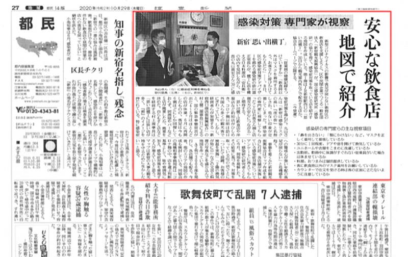 読売新聞10月29日付