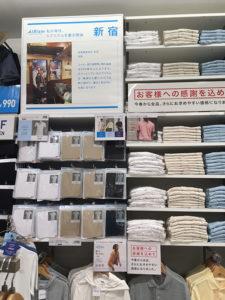 ユニクロ新宿西口店×思い出横丁
