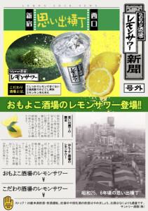 おもよこ酒場のレモンサワー登場!!byサントリー